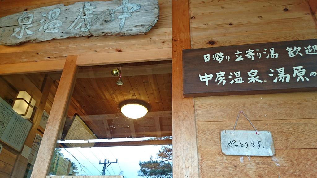 中房温泉 湯原の湯 入口の看板