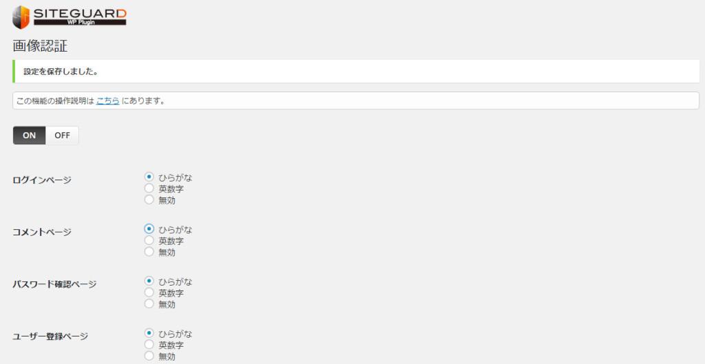SiteGuard画像認証設定画面