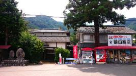 堀金三田の猿田商店