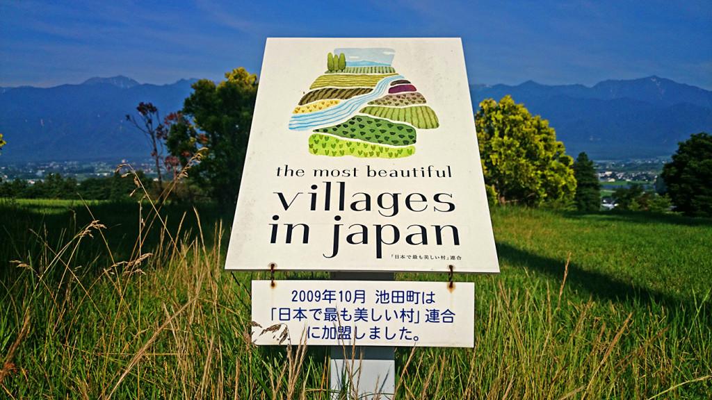 池田町の「日本で最も美しい村」の看板