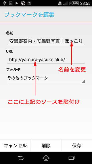 Androidブックマーク追加画面