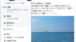 FB公開範囲設定