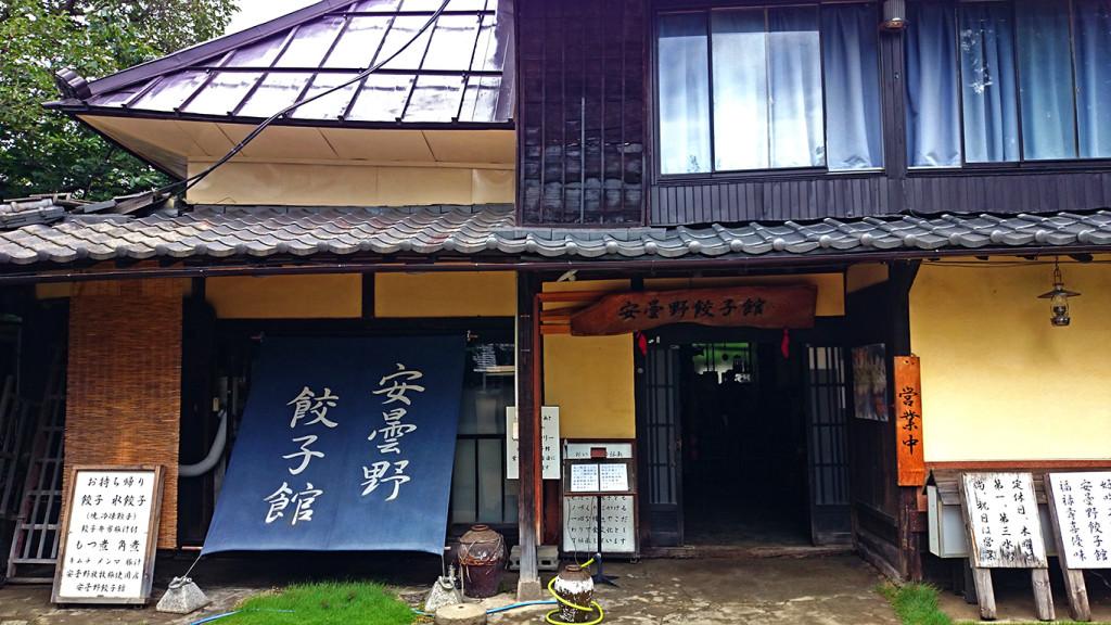 安曇野餃子館