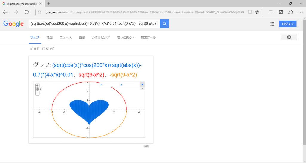 Google検索でハート
