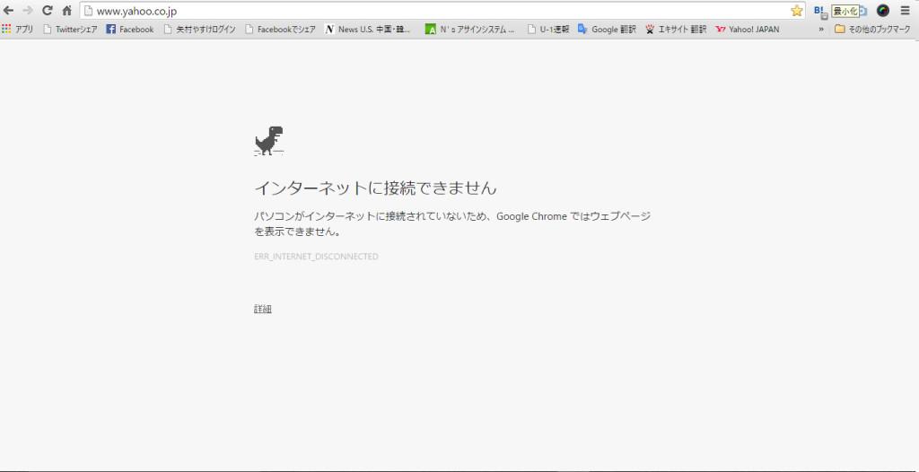 google chromeインターネットに接続できません