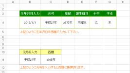 Excelで西暦から十干十二支、誕生曜日、皇紀、元号を求める表
