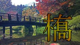 橋の旧字体