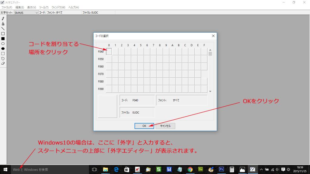 外字エディタの軌道とコードの割り当て