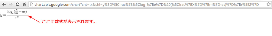 数式が表示されたブラウザ画面