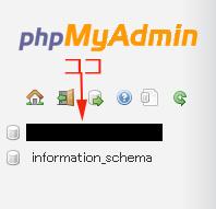 phpMyAdminデーターベース名をクリック