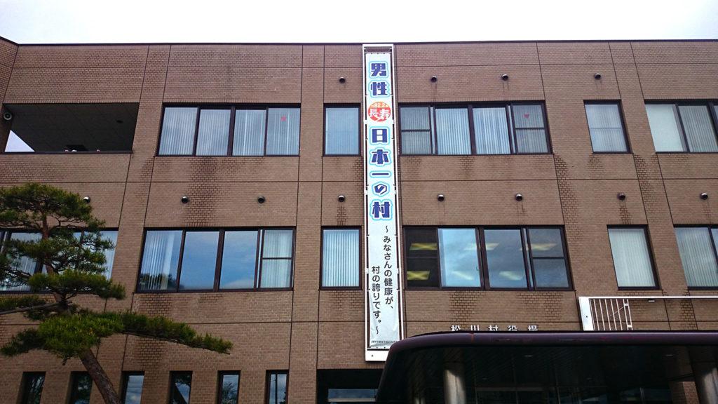 誇らしく男性長寿日本一と掲げられた松川村役場