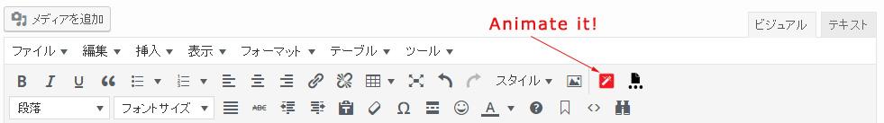 Animate it のアイコン