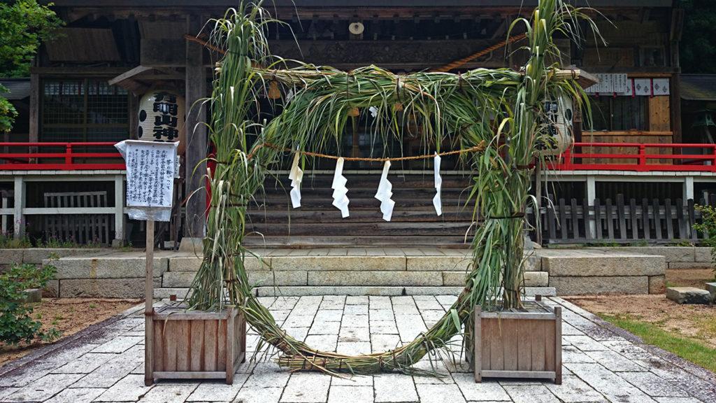 有明山神社拝殿前の茅の輪