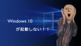 Windows10が起動しない