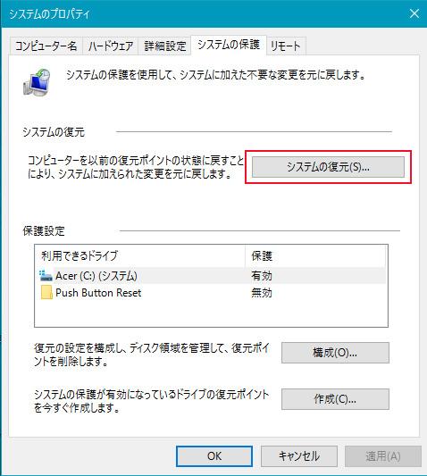 システムの復元ボタンをクリック
