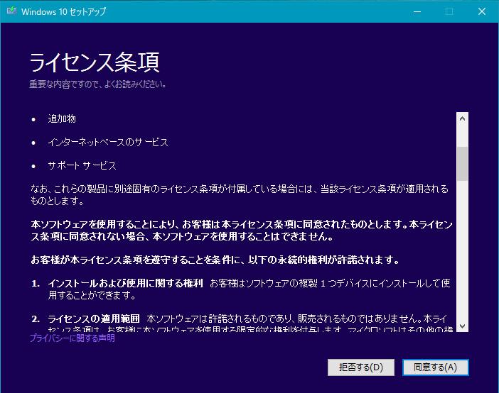 Windows10ライセンス条項
