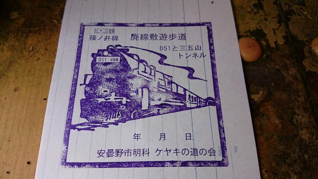 旧国鉄篠ノ井線廃線敷 スタンプ