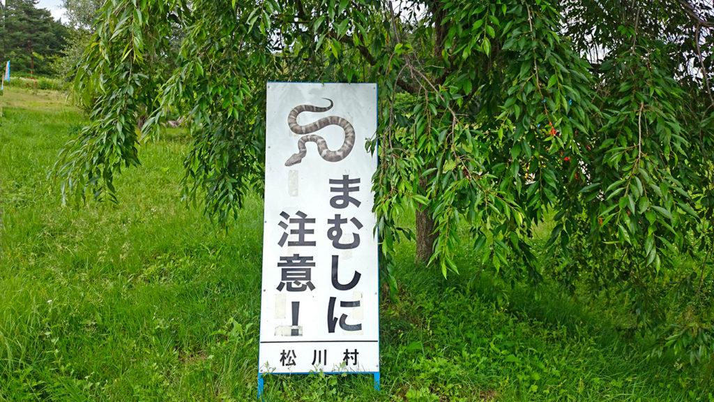 桜沢いせき公園のまむし注意の看板