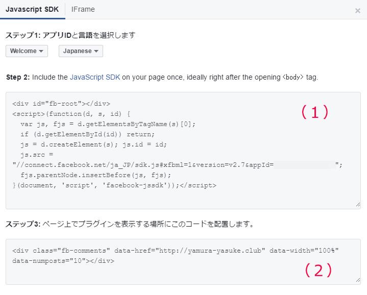 コメントプラグイン Javascript SDK