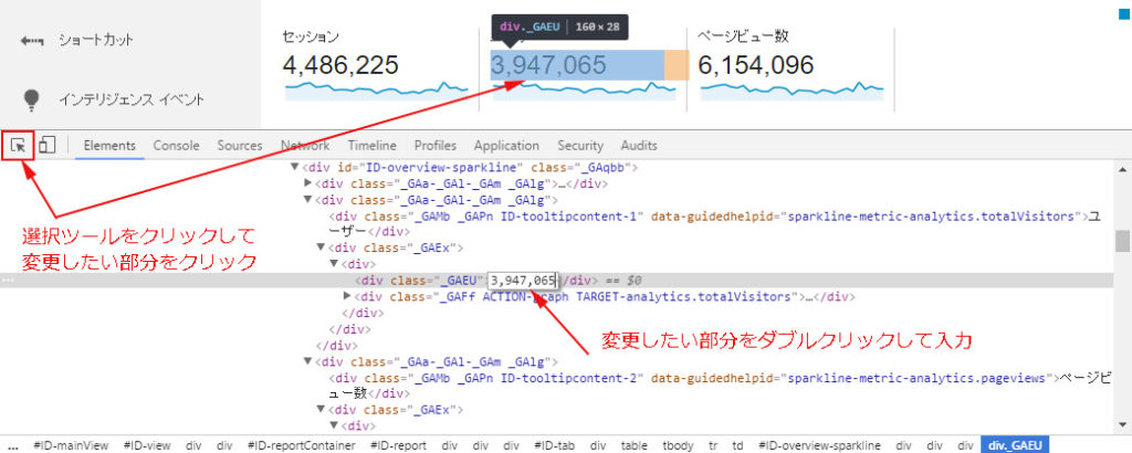 Chromeのデベロッパーツールでページビュー数を変更