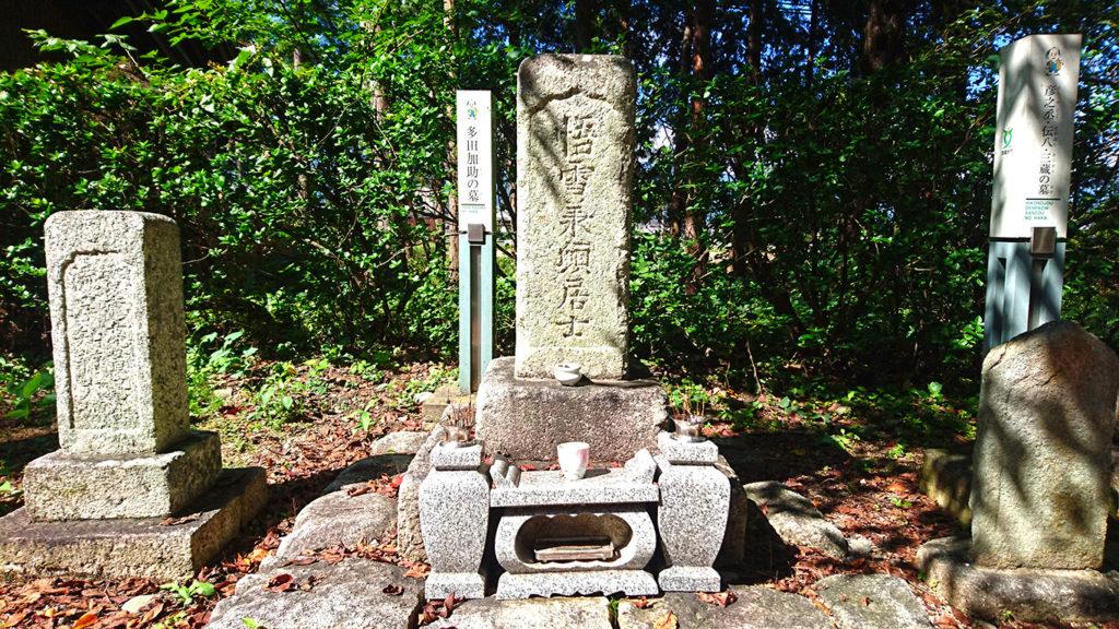 多田加助のお墓