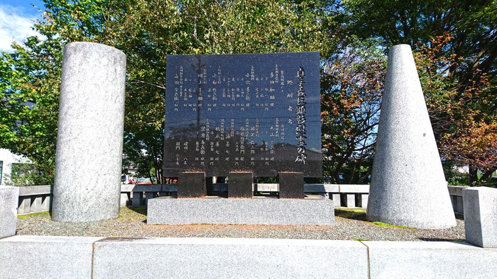貞享義民顕彰慰霊の碑