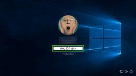 Windows10起動時のパスワード入力がめんどくさい