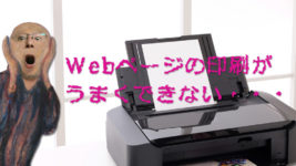Webページの印刷がうまく出来ない