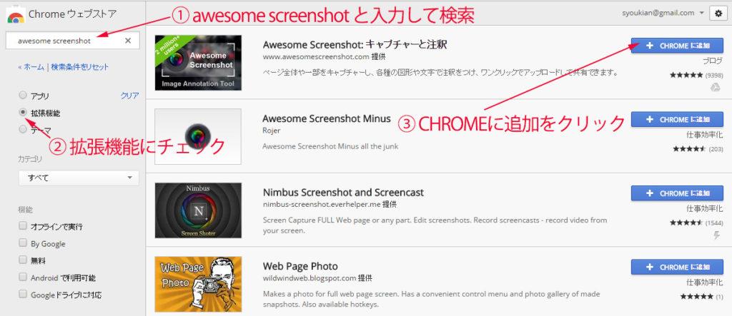 Awesome Screenshotの追加