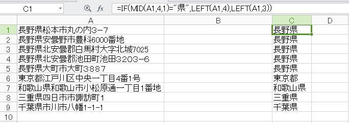 エクセル住所から都道府県名を取り出す。