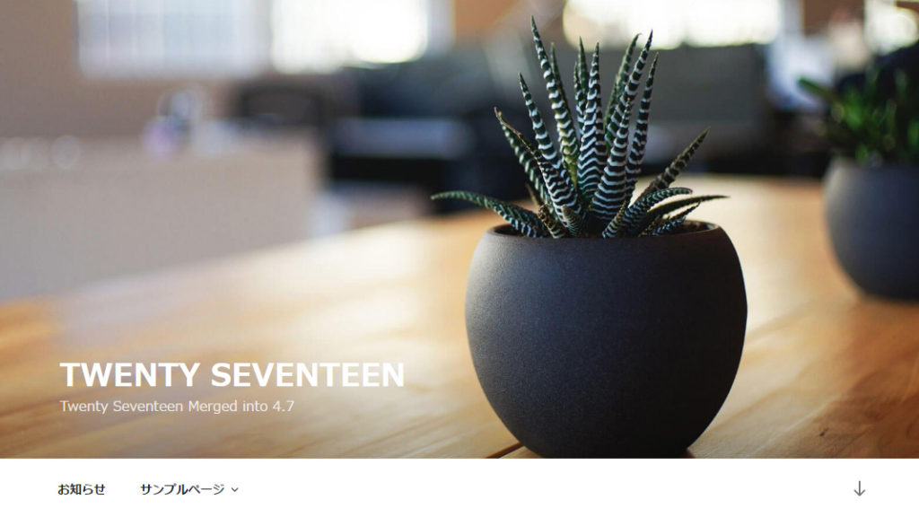 WordPress4.7付属 新テーマ Twenty Seventeen