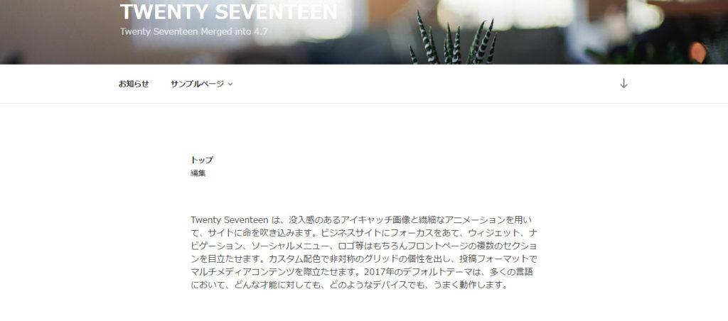 Twenty Seventeen 1カラム
