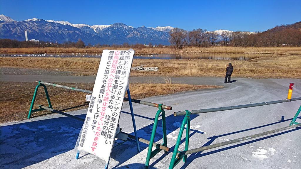 御宝田遊水池立ち入り禁止の看板
