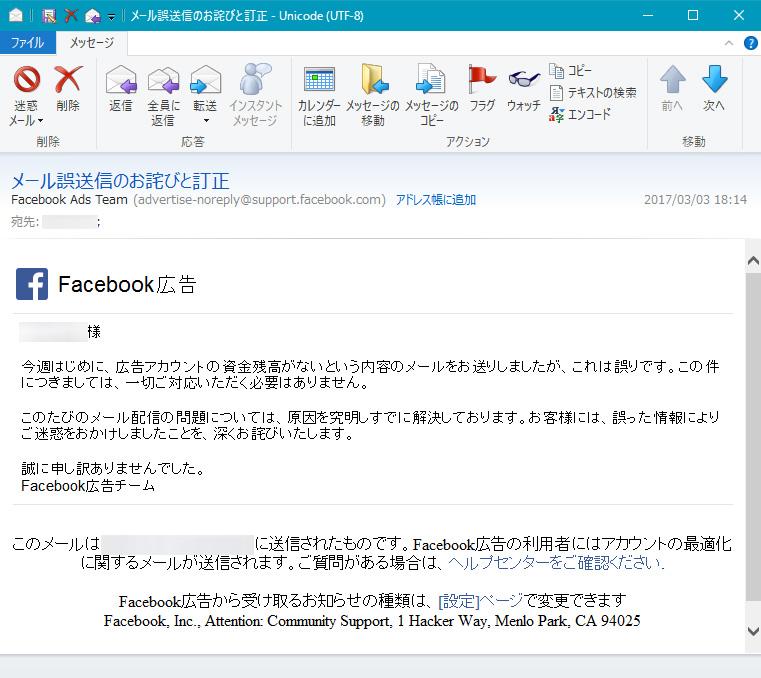 Facebook メール誤送信のお詫びと訂正